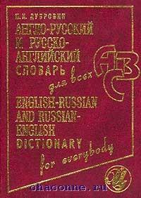 Англо-русский, русско-английский словарь для всех
