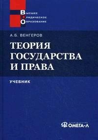 Теория государства и права для ВУЗов