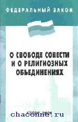Федеральный закон о свободе совести и религиозных объединениях
