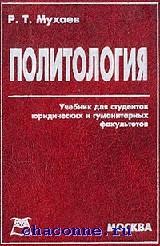 Политология. Учебник для юридических ВУЗов