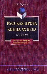 Русская проза конца ХХ века