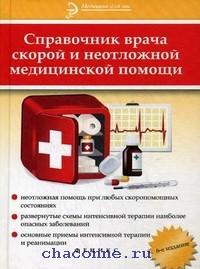 Справочник врача скорой и неотложной помощи