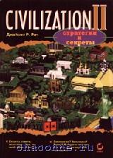 Цивилизация II. Стратегии и секреты