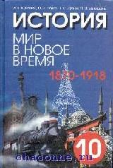 История. Мир в новое время 10 кл (1870-1918)