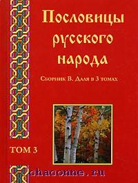 Пословицы русского народа в 3х томах