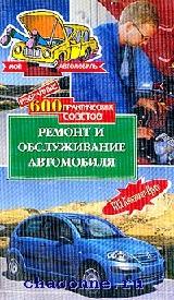 600 практических советов опытного водителя