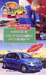 600 практических советов по ремонту и обслуживанию авто