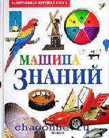 Машина знаний. Книга-игра