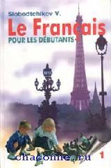 Французский язык 5 кл 1й год обучения