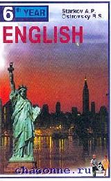 Английский язык 10 кл 6й год обучения. Учебник