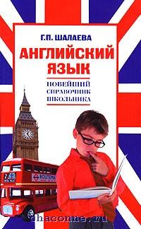 Английский язык. Новейший справочник школьника