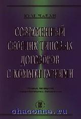 Современный сборник типовых договоров с комментариями