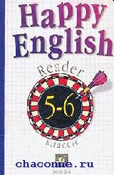 Счастливый английский 5-6 кл. Книга для чтения