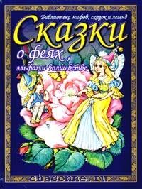 Сказки о феях, эльфах и волшебстве