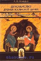 Духовенство древней Вселенской Церкви