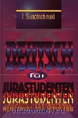 Практический курс современного немецкого языка для юристов
