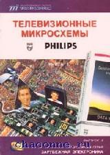 Телевизионные микросхемы Philips выпуск 3й книга 1я
