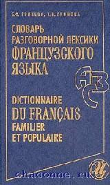 Словарь разговорной лексики французского языка