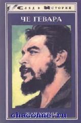 Че Гевара. Победить или погибнуть