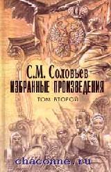 Соловьев. Избранные произведения в 3х томах