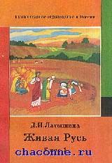 Родная история.Живая Русь 2 (3)кл. Книга 1я в 2х томах