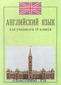 Английский язык 11 кл. Темы с переводом
