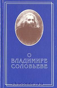 О Владимире Соловьеве
