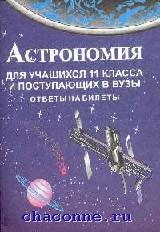 Астрономия 11 кл. Ответы на билеты
