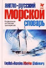 Англо-русский морской словарь 15 000 терминов
