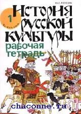 История русской культуры 11-17вв. Рабочая тетрадь