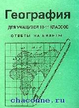 География 10-11 кл. Ответы на билеты