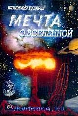 Мечта о вселенной. Судьба науки ученых в России