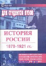 История России для подготовки к экзаменам часть 1я