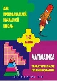 Математика 1-2 кл. Тематическое планирование (к уч.Истомино