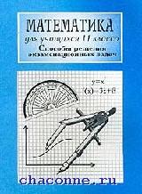 Математика 11 кл. Способы решения задач