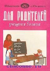 Методическое пособие для родителей учащихся 3 кл (1-4)