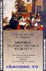 Мировая художественная культура 9 кл. Метод. рекомендации для преподавателей