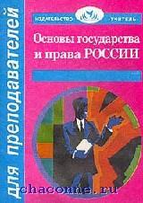 Основы государства и права России. Методика