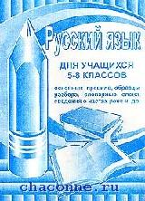 Русский язык 5-8 кл Основные правила, образцы разбора