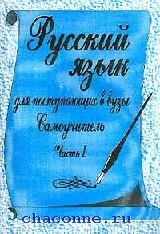 Русский язык. Самоучитель для поступающих в ВУЗы в 2х частях