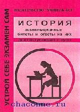Типичные экзаменационные билеты по истории