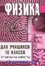 Физика 10 кл. Ответы на билеты