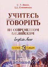 Учитесь говорить на современном английском