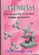 Химия 9 кл. Ответы на билеты