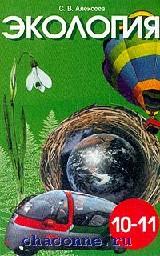 Экология 10-11 кл