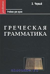 Греческая грамматика. Этимология. Синтаксис