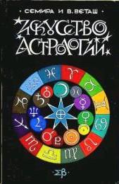 Искусство астрологии в 2х томах