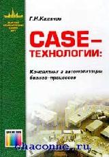 CASE-технологии. Консалтинг в автоматизации бизнес-процессов
