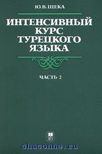 Интенсивный курс турецкого языка 2ч.