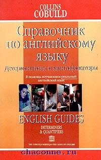 Справочник по английскому языку. Детермин